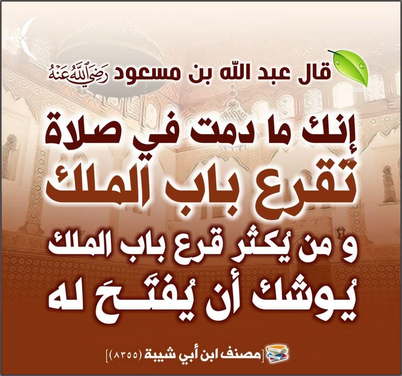 Pin By Eman Soliman On أقوال الصحابة والعلماء Salaah Duaa Islam Islam