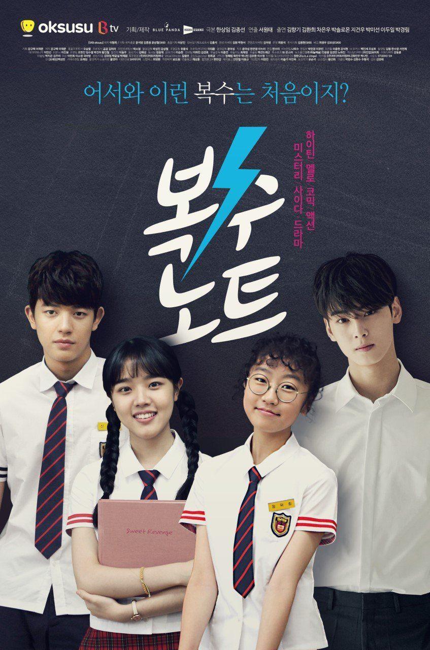 Revenge Note (복수노트) Korean - Drama - Picture | 복수 노트