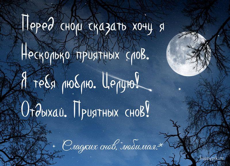 Сладких снов мои любимые картинки