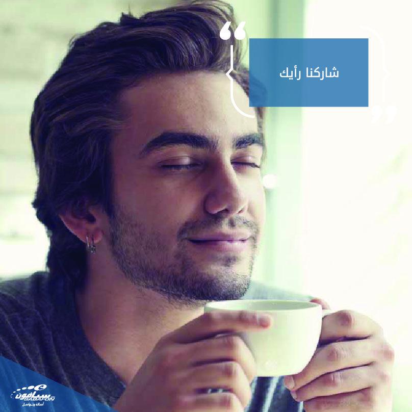 مجرد استنشاق رائحة القهوة في الصباح يساعد على تنبيه الجسم والاستيقاظ كما يحمي الخلايا من الامراض المرتبطة بالتوتر وان القهوة لها دور كبي John Social Character