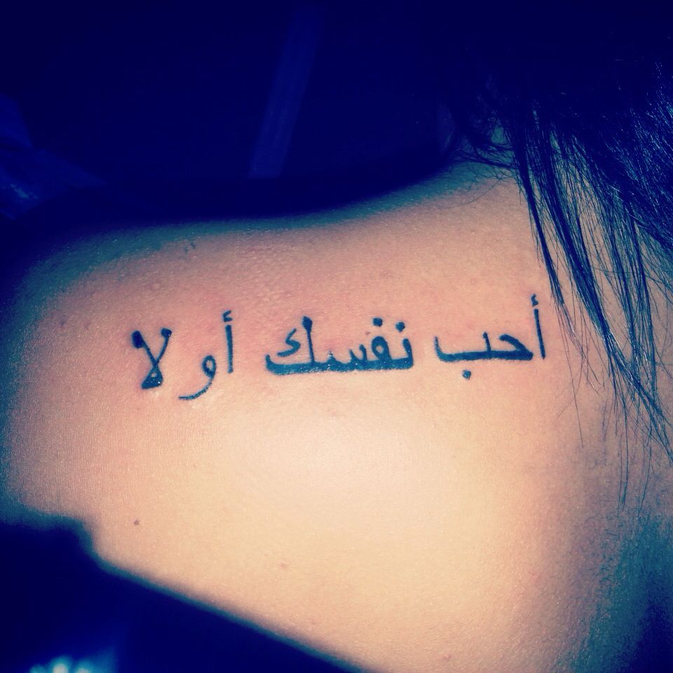 Love Yourself First In Arabic Second Tattoo Tattoos