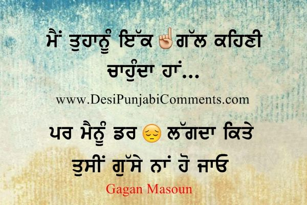 Main ik gal kehni chaunda han ghaint propose punjabi comment this post of romantic propose messages punjabi short quotes wishes for girlfriend and wife quotes to propose a girl for marriage voltagebd Choice Image