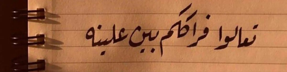الصور رمزيات Calligraphy Arabic Calligraphy Art