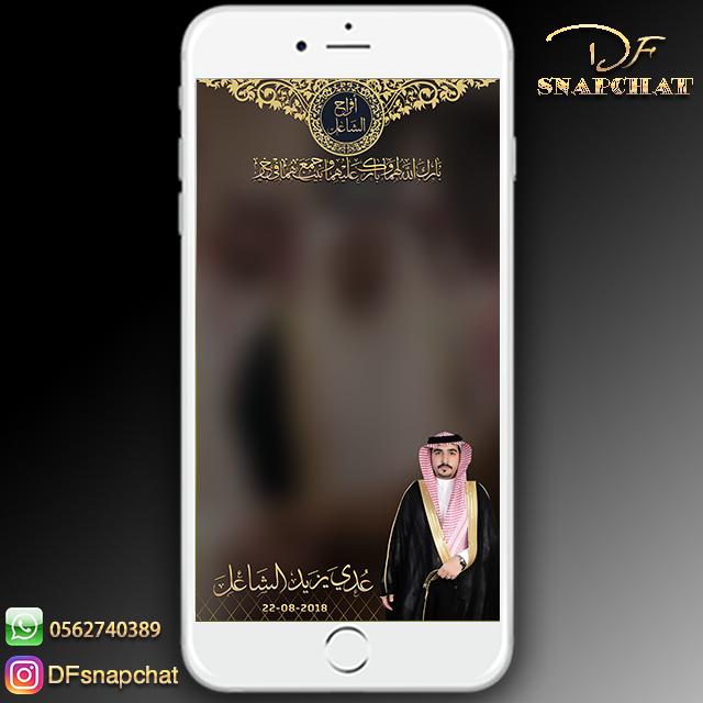 فلتر زواج أحترافي عالي الوضوه اثناء التصوير Snapchat Filter Design Filter Design Snapchat Filters