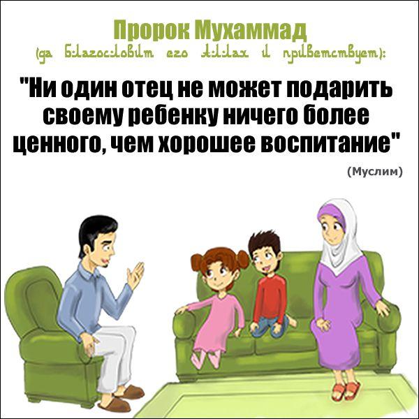 Мусульманские цитаты в картинках про отца