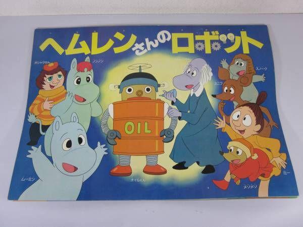 レトロ ムーミン紙芝居『ヘムレンさんのロボット』/110円 〆02月09日