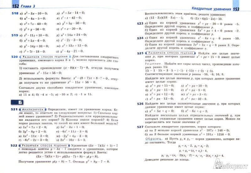 Гдз по алгебре 8 лкасс дорофеев