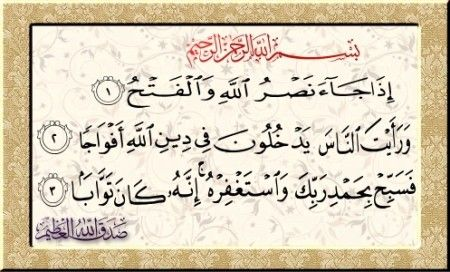 صور ايات من القرآن الكريم مكتوبة ميكساتك Quran Verses Engagement Invitation Cards Holy Quran