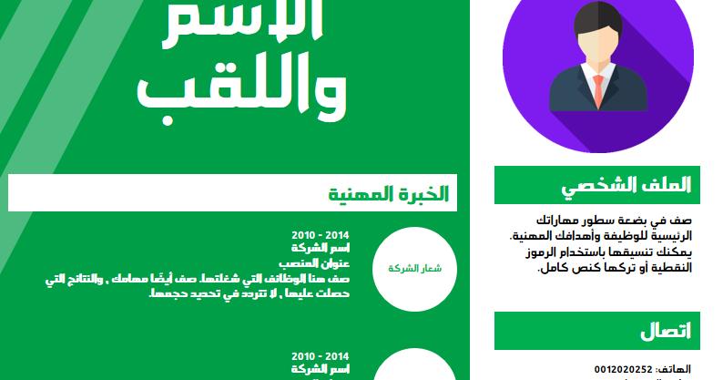 Download Arabic Cv For Free Free Cv Template Word Cv Template Free Cv Template Word
