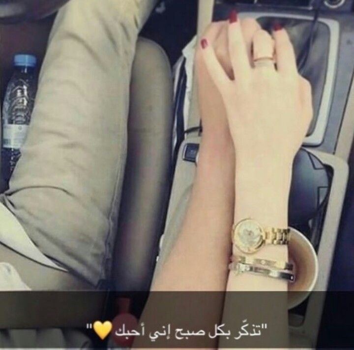 Hold My Hand Photo Quotes Love Words Beautiful Arabic Words