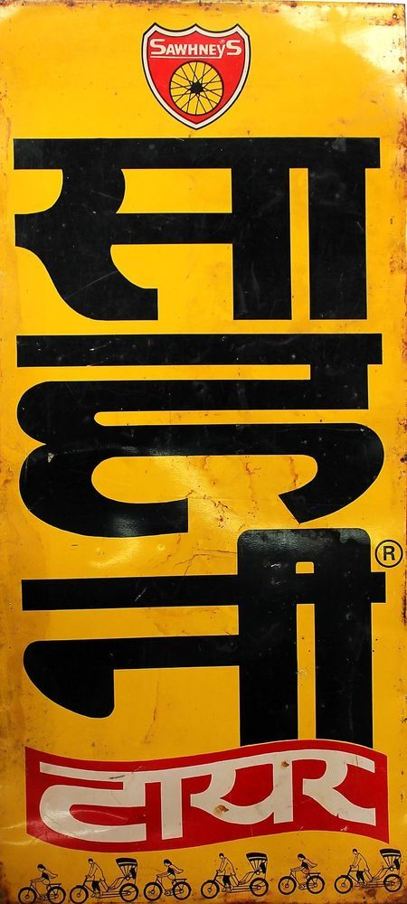 India Sawhney Tyres Advertising Tin Sign Board Size 23.5x11 Inches #go227