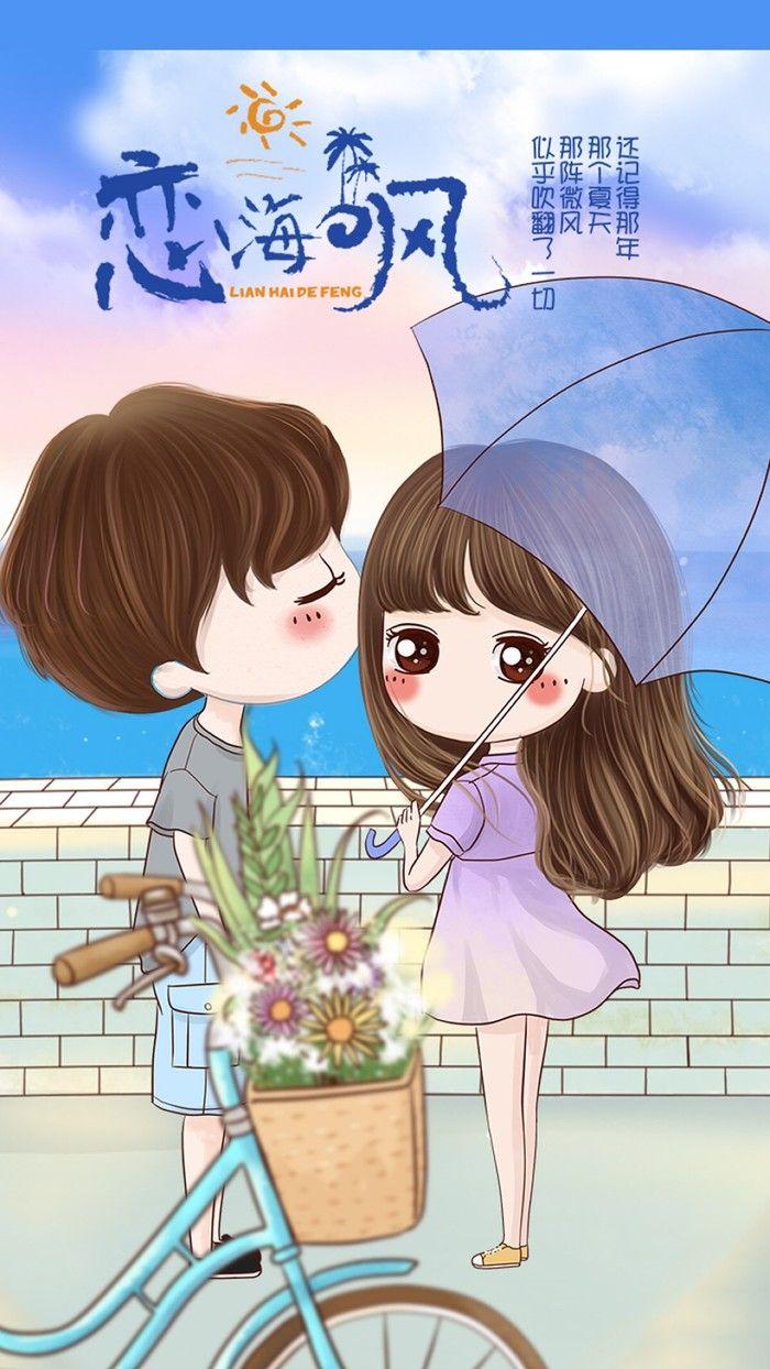 主题套图 主屏锁屏 插画 壁纸 小薇的世界光 Cute couple cartoon, Cute cartoon