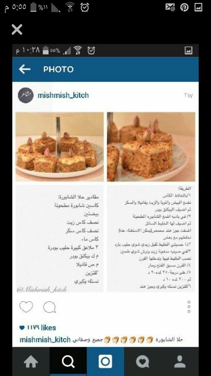 Pin By زينه On مطبخ Desserts Kitch