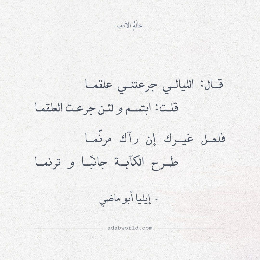 اجمل ابيات قيلت بالتفاؤل لايليا ابو ماضي Mood Quotes Quotes Arabic Poetry