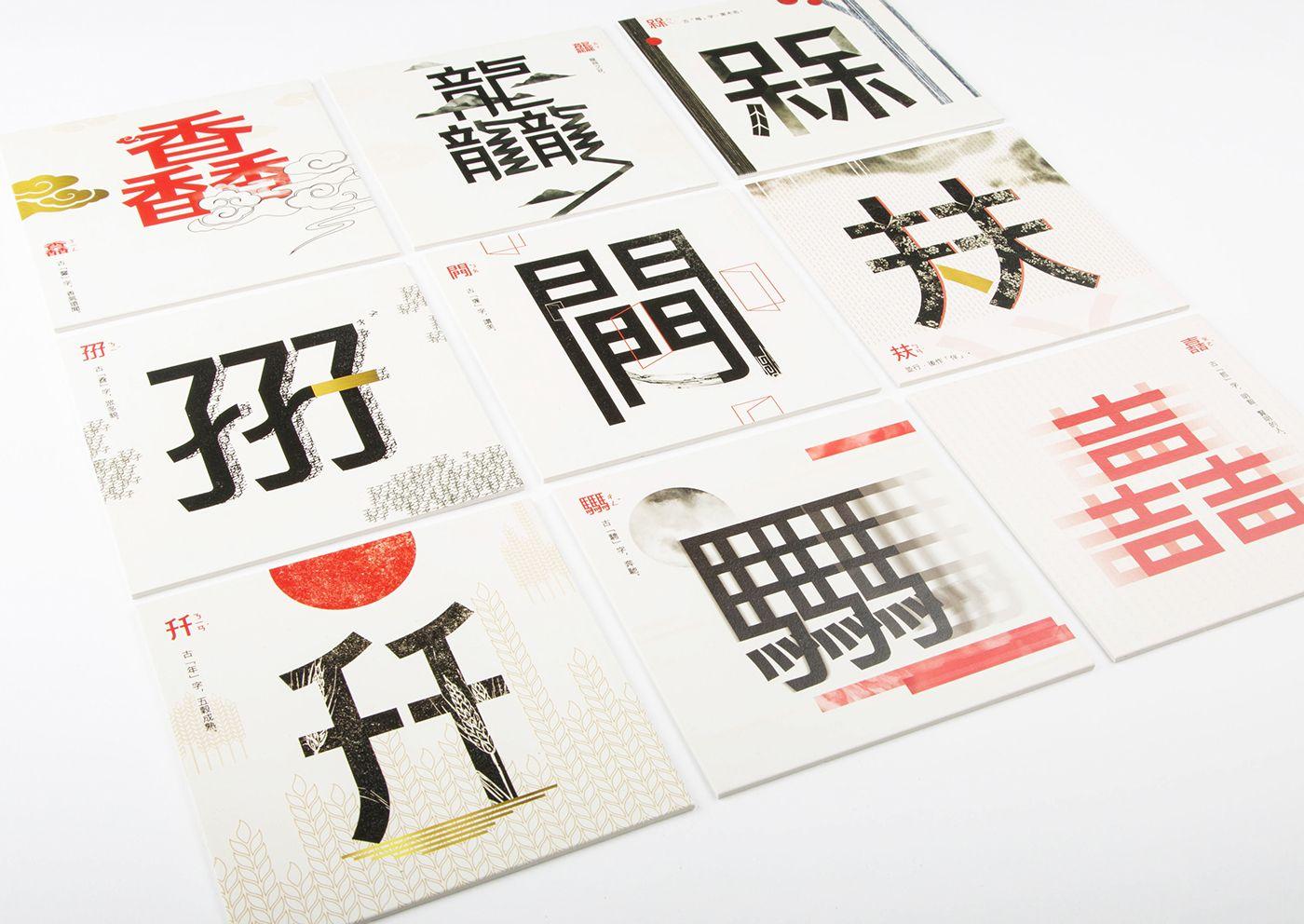 古疊字集酷卡設計。一系列共有 10 張。為了將中文漢字之美推廣出去。酷卡使用多種生活罕見的古漢字來做 ...