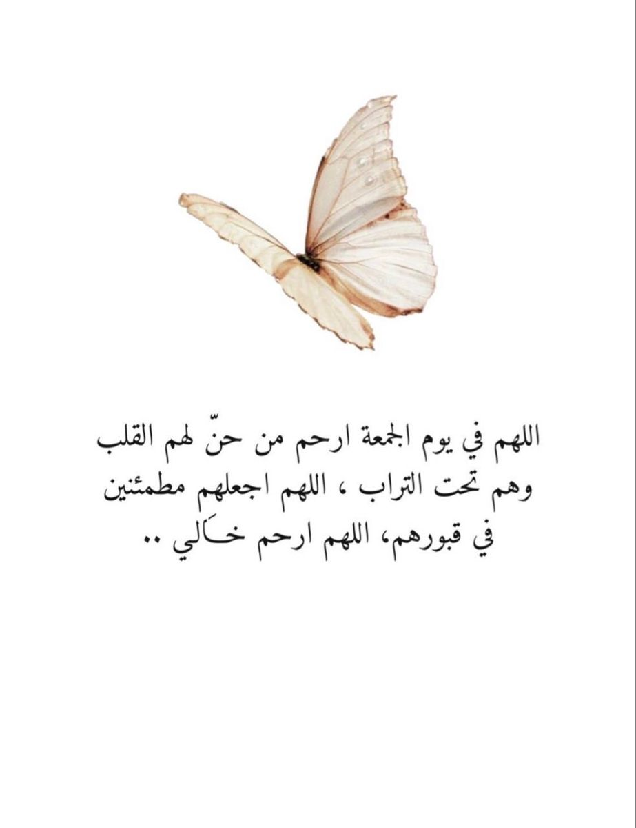 Pin By Fatima Alshreef On Friday In 2021 Sky Aesthetic Muslim Quotes Islamic Quotes