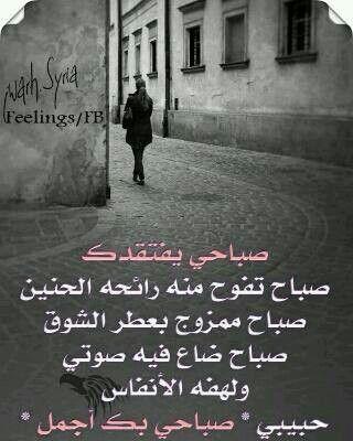 صباح الخير أجمل الصور لكل صباح مداد الجليد Calligraphy Quotes Love Love Words Good Morning My Love