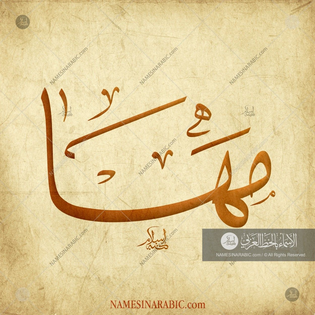 Maha مها Names In Arabic Calligraphy Name 3196 Calligraphy Name Islamic Calligraphy Painting Calligraphy