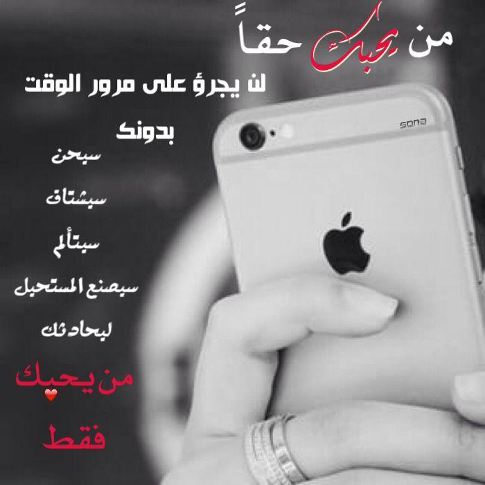 من يحبك حقا Iphone Electronic Products Phone