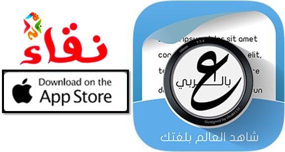 تطبيق الترجمة عبر التصوير Iqamous اي قاموس للايفون Tech Company Logos Company Logo App