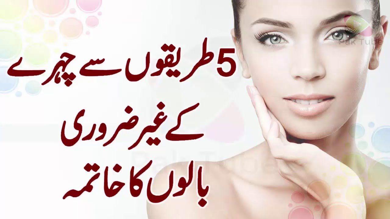 dating tips for women videos in urdu video download online hindi