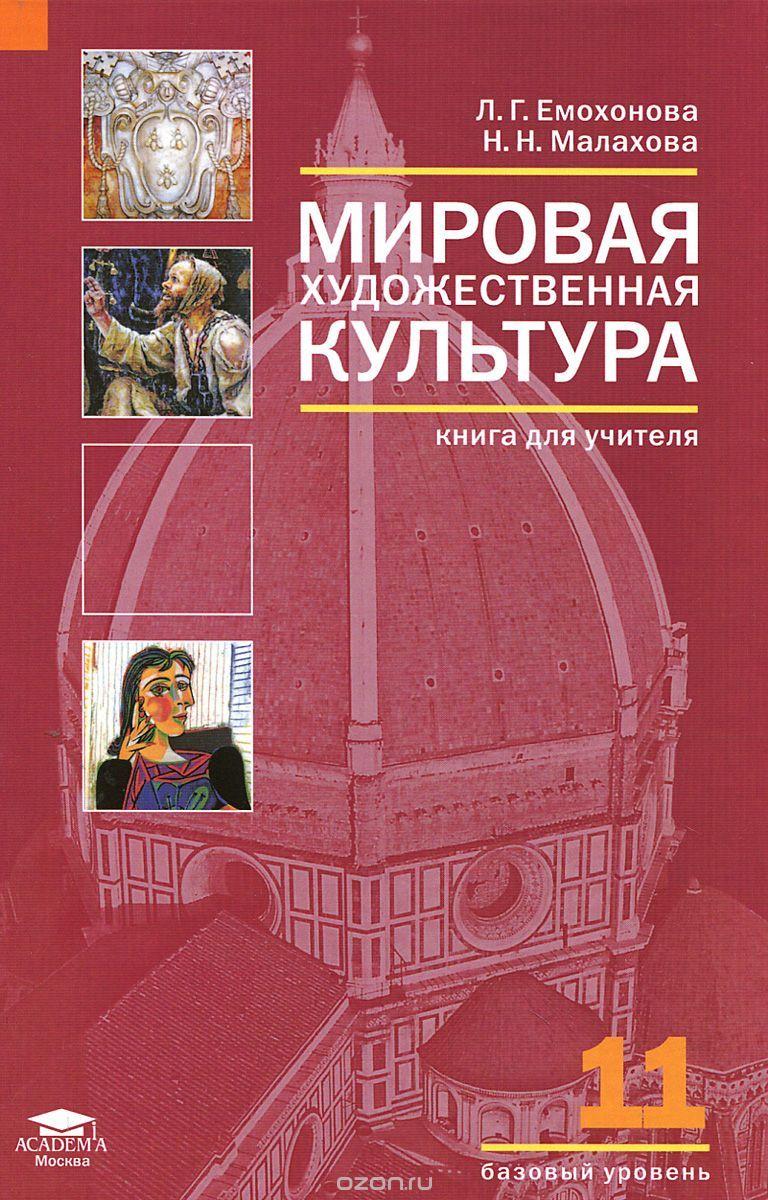 Емохонова л.г мхк учебник 11 класс скачать