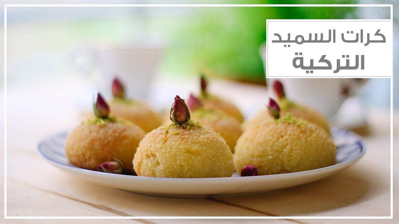 Turkish Semolina Cookies Sekerpare كرات السميد على الطريقة التركية Food Cooking Fruit