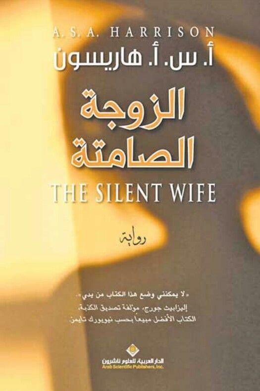 ارغب به بشده Inspirational Books Ebooks Free Books Arabic Books