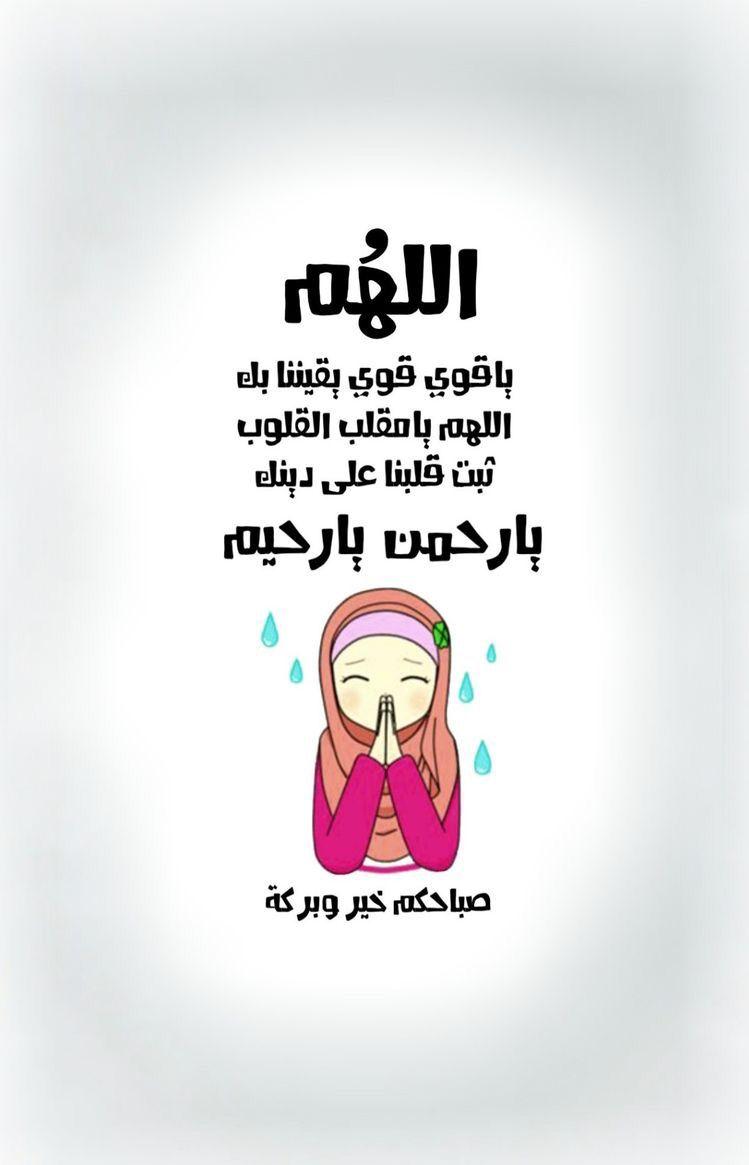 Pin By صورة و كلمة On صباح الخير Good Morning Morning Quotes In My Feelings Islamic Quotes