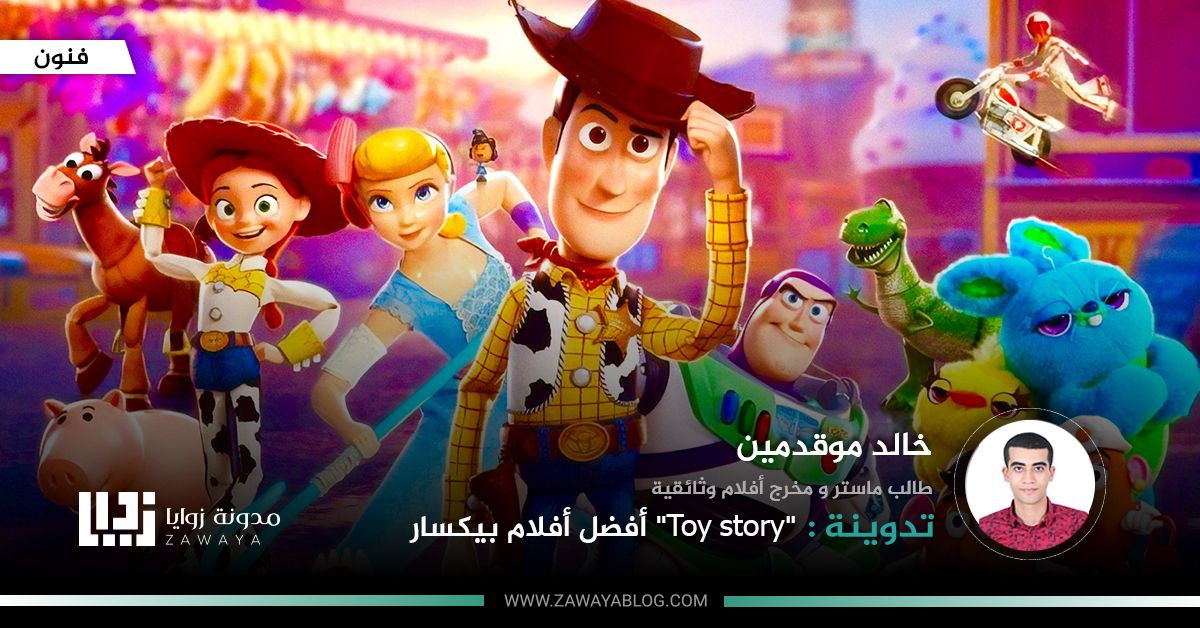 Toy Story أفضل أفلام بيكسار Toy Story Toys Pals