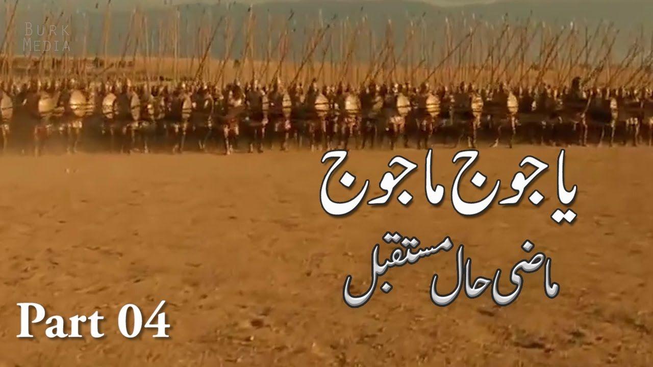 Yajooj Majooj and Dhul-Qarnayn Part 04 [Gog and Maygog