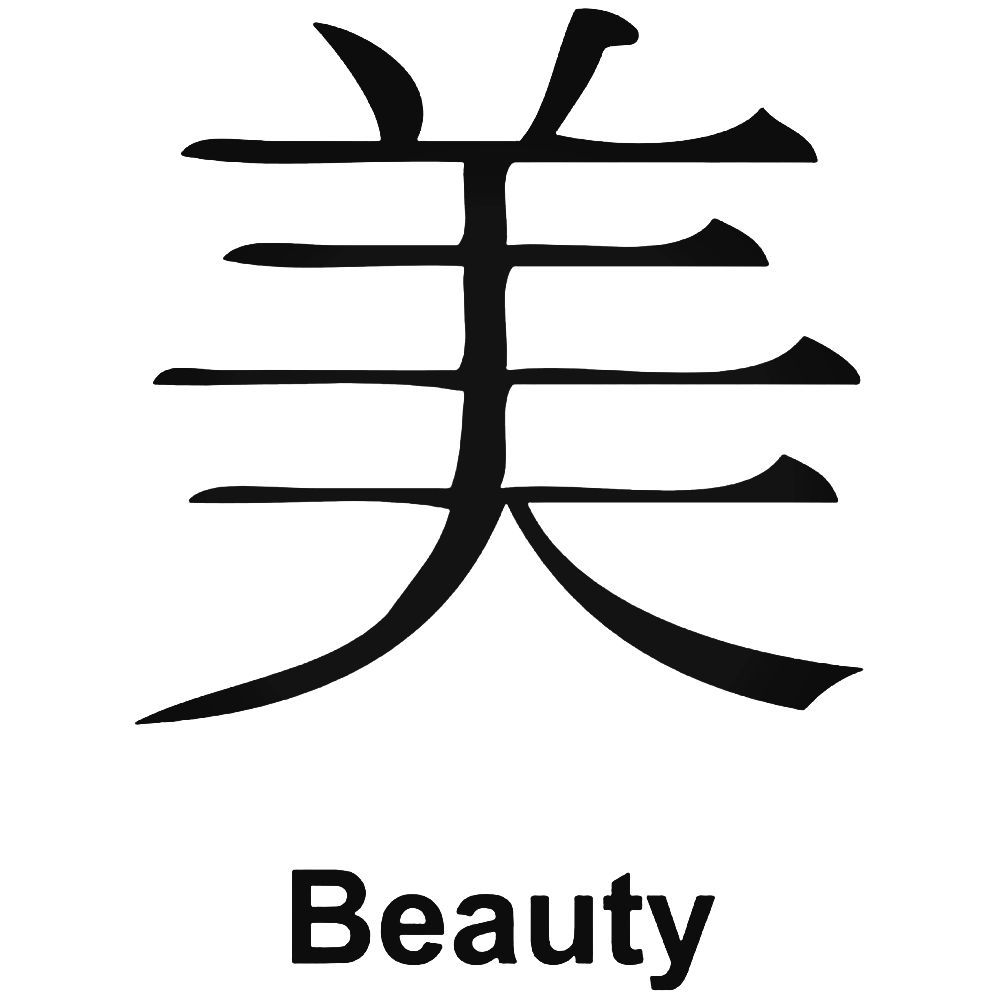Japanese Kanji S Kanji Symbol For Beauty Decal Aftermarket Decals