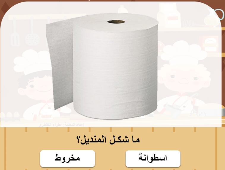 الرياضيات المتكاملة بوربوينت أشكال ثلاثية الأبعاد للصف الأول Personal Care Toilet Paper