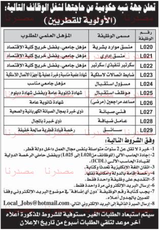 وظائف شاغرة فى قطر وظائف حكومية في قطر مايو 2016 Sheet Music Periodic Table