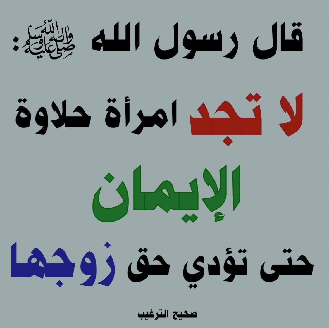 حديث حق الزوج Islam Facts Islam Ahadith