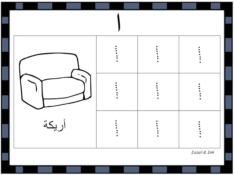 شيتات لتعلم كتابه الحروف العربيه حروف منقطه للكتابه عليها Arabic Handwriting Work Arabic Alphabet Arabic Handwriting Handwriting Worksheets