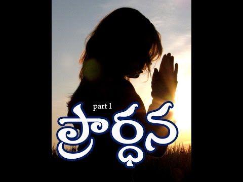 PRAYER 1- ప్రార్ధన ప్రార్ధనేనా?- Telugu