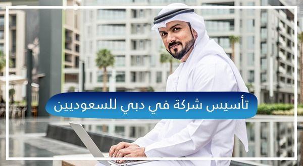 Pin By Souqelkhaleg On تاسيس شركات In 2021 Dubai