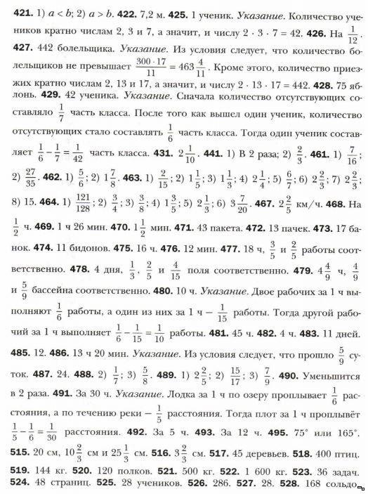 Тема урока математики по учебнику просвещение для 3 классов 1 часть на с