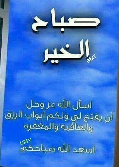 Pin By Dr Gmy On Specialest Gmy Islamic Quotes Arabic Quotes