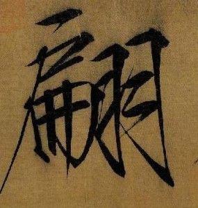 CHP-133-The Song Emperor Huizong Part 2