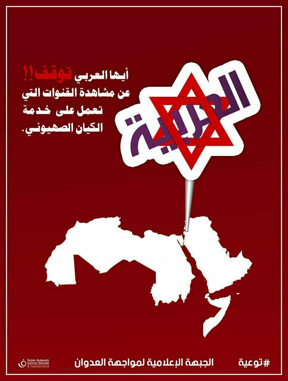 أيها العربي توقف عن مشاهدة القنوات التي تعمل على خدمة الصهيونية شارك في الـ توعية كن واعيا Poster Movie Posters Movies