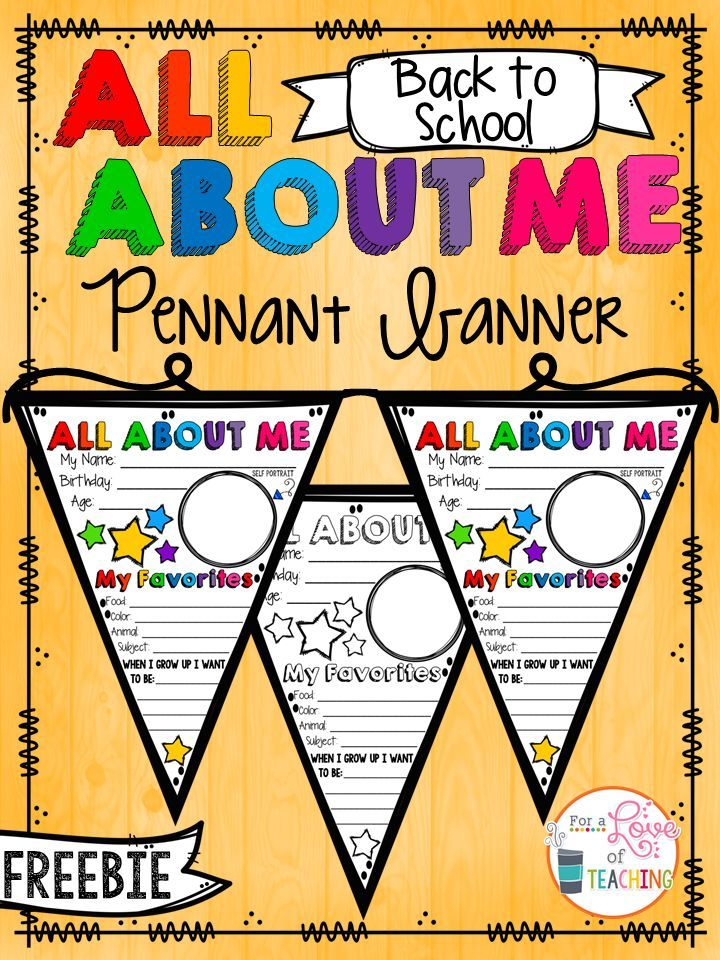 all about me pennant banner  back to school activity