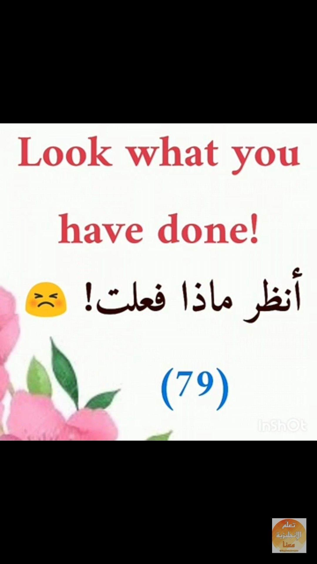 Pin By Heba Hassan On جمل محادثة جمل محادثة منوعات Good Vocabulary Words Learn English Words Learn English Vocabulary