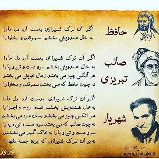 مناظره Persian Poetry Funny Education Quotes Cool Words