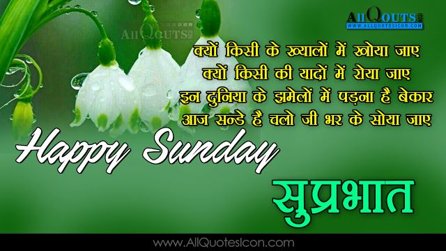 Hindi Good Morning Quotes  Wshes For Whatsapp Life Facebook Images Inspirational Thoughts Sayings Greetings  Wallpapers Pictures Images