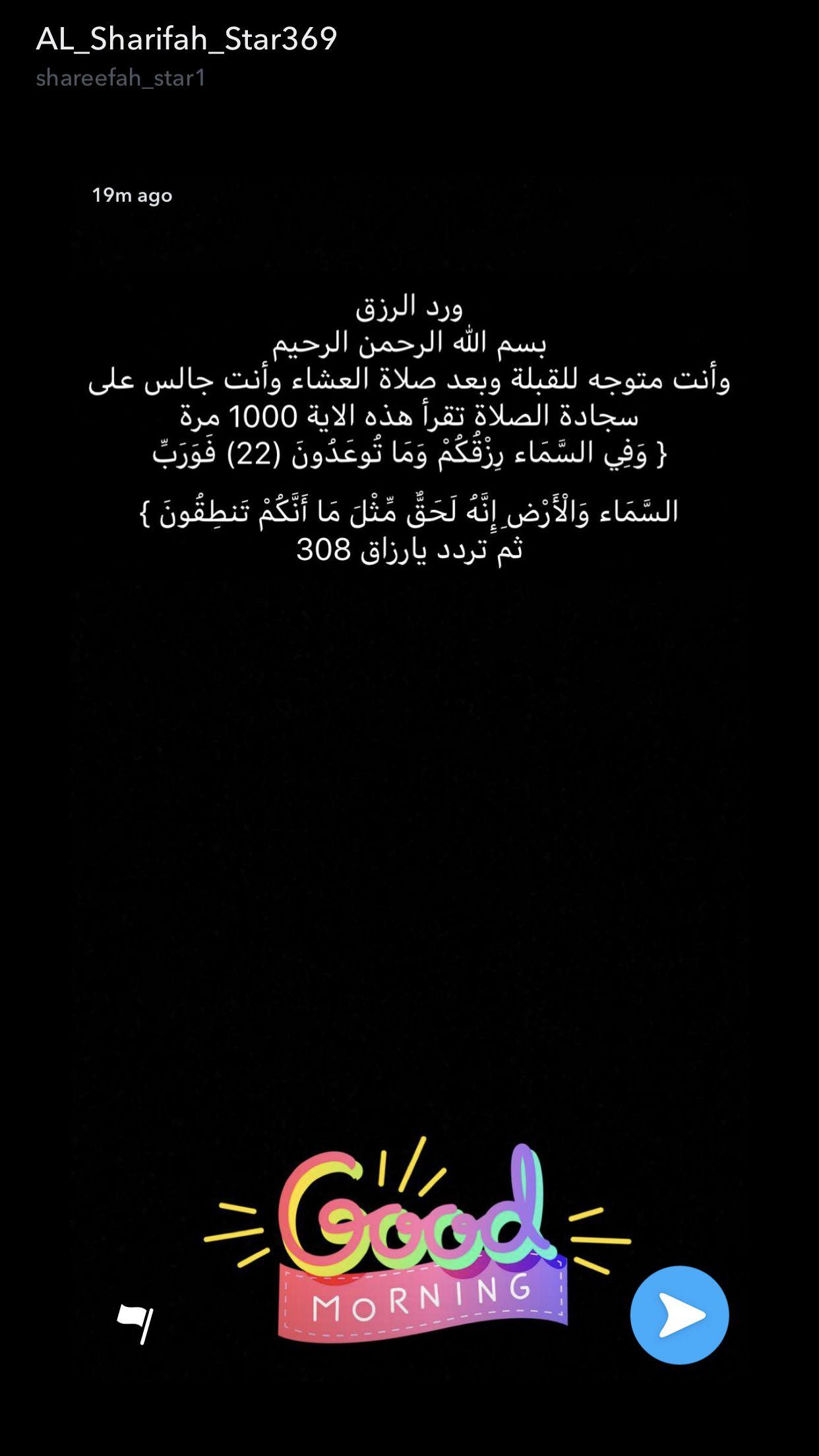 Épinglé par Dijasb sur دعاء Doua islam, Coran, Coran
