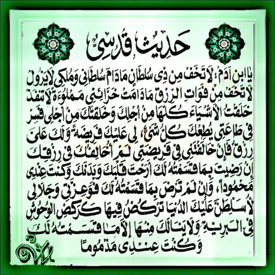 Desertrose حديث قدسي Quran Recitation Islam Facts Islamic Quotes