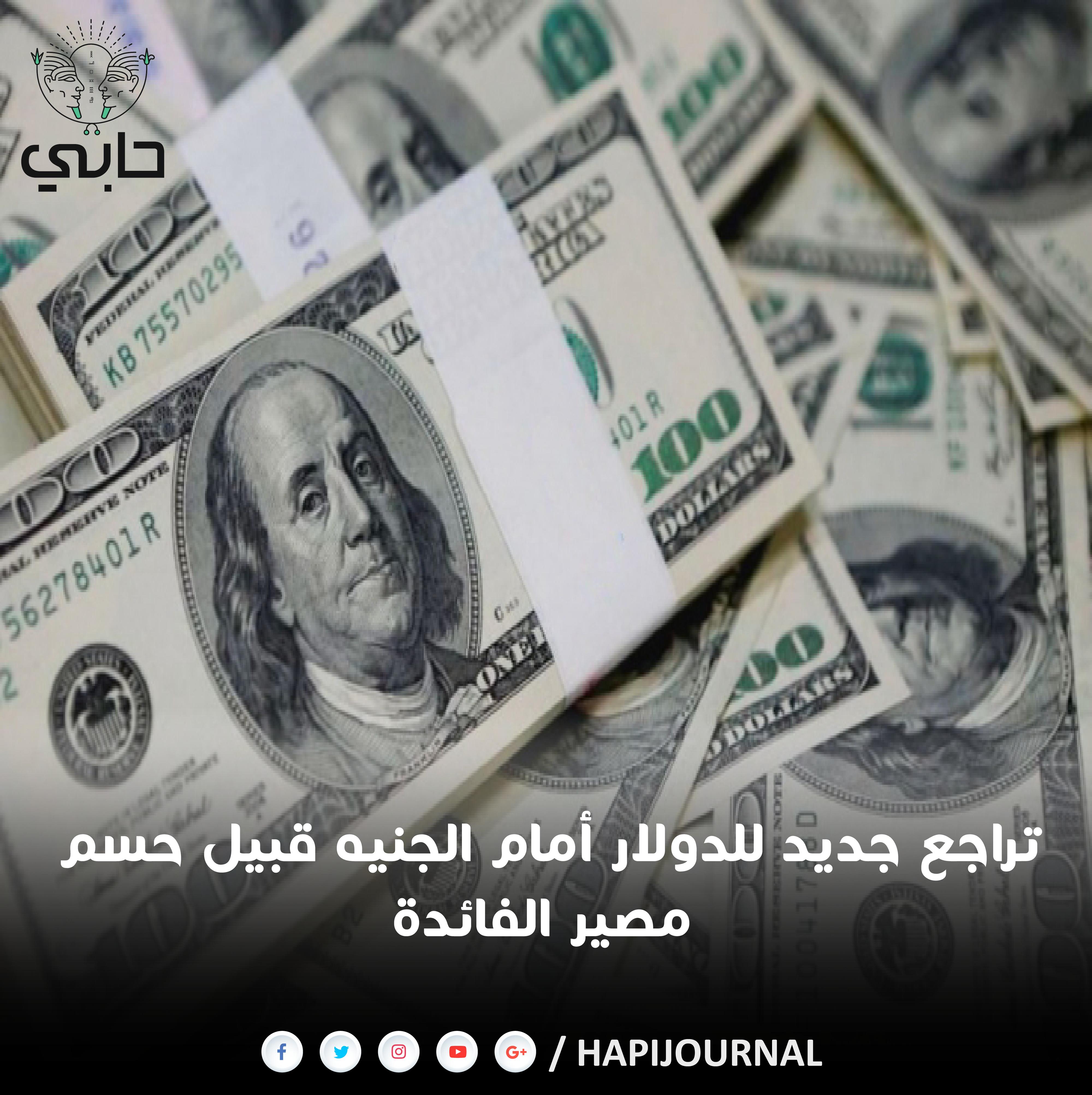 سعر صرف الدولار الاميركي مقابل الليرة اللبنانية اليوم الثلاثاء 18 8 2020 موقع قناة المنار لبنان