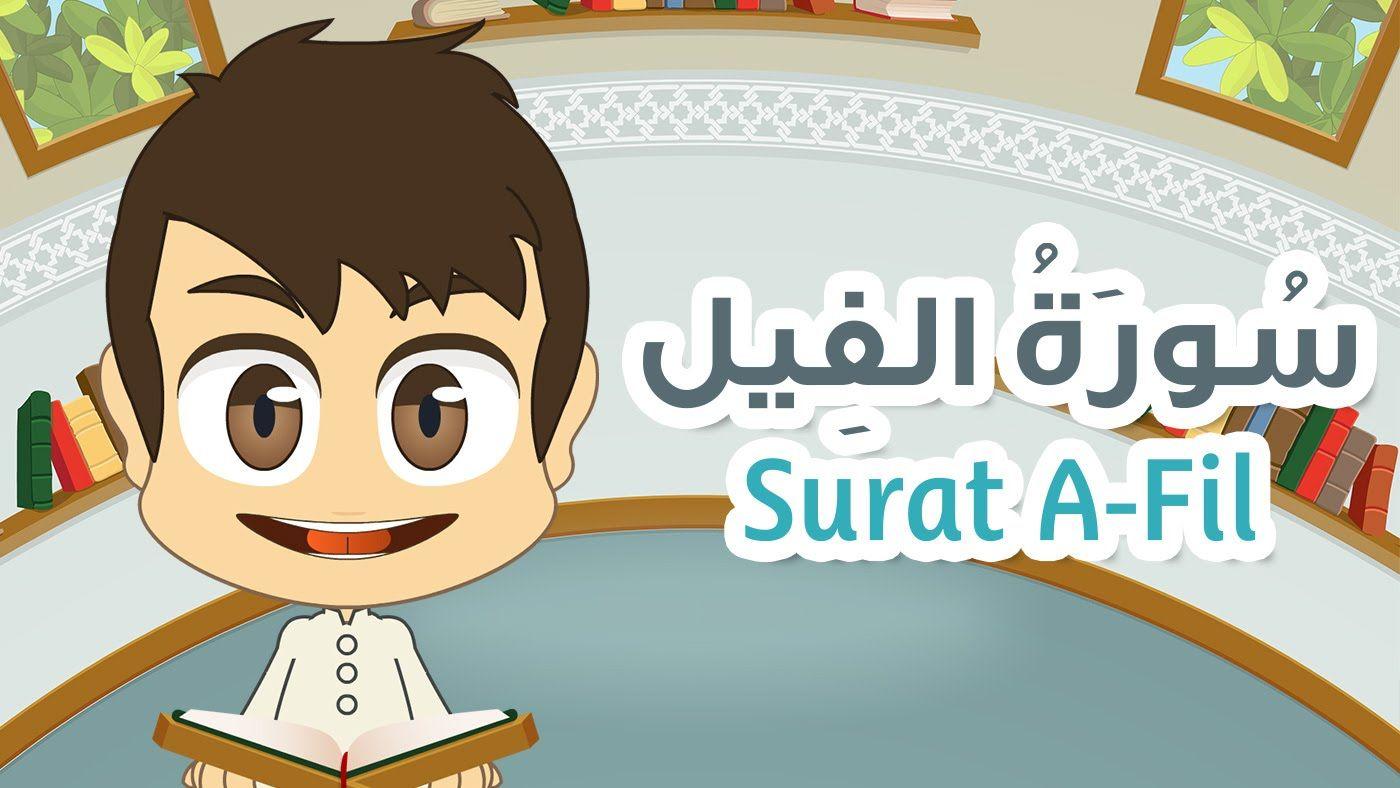 Quran For Kids Learn Surah Al Fil 105 القرآن الكريم للأطفال تعل م سورة الفيل Learn Quran Kids Learning Learn Arabic Online